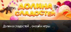 Долина сладостей , онлайн игры