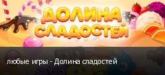 любые игры - Долина сладостей