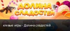 клевые игры - Долина сладостей