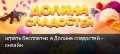 играть бесплатно в Долина сладостей - онлайн