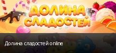 Долина сладостей online