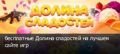 бесплатные Долина сладостей на лучшем сайте игр