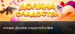 клевые Долина сладостей online