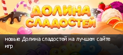 новые Долина сладостей на лучшем сайте игр