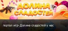 портал игр- Долина сладостей у нас