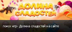 поиск игр- Долина сладостей на сайте