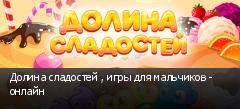 Долина сладостей , игры для мальчиков - онлайн