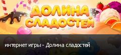 интернет игры - Долина сладостей
