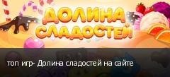 топ игр- Долина сладостей на сайте