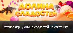 каталог игр- Долина сладостей на сайте игр