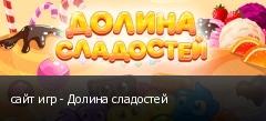 сайт игр - Долина сладостей