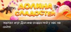 портал игр- Долина сладостей у нас на сайте