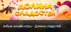 любые онлайн игры - Долина сладостей