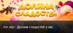 топ игр - Долина сладостей у нас