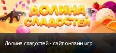 Долина сладостей - сайт онлайн игр