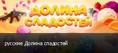 русские Долина сладостей