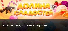 игры онлайн, Долина сладостей