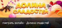 поиграть онлайн - Долина сладостей