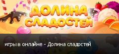 игры в онлайне - Долина сладостей