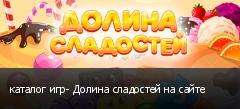 каталог игр- Долина сладостей на сайте