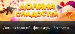Долина сладостей , флеш игры - бесплатно