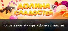 поиграть в онлайн игры - Долина сладостей