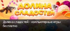 Долина сладостей - компьютерные игры бесплатно