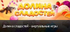 Долина сладостей - виртуальные игры