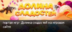 портал игр- Долина сладостей на игровом сайте