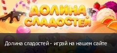 Долина сладостей - играй на нашем сайте