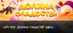 сайт игр- Долина сладостей здесь