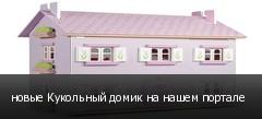 новые Кукольный домик на нашем портале