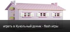 играть в Кукольный домик - flash игры
