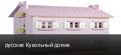 русские Кукольный домик