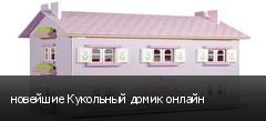 новейшие Кукольный домик онлайн