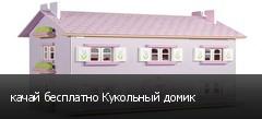 качай бесплатно Кукольный домик