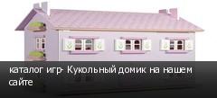 каталог игр- Кукольный домик на нашем сайте