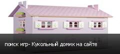 поиск игр- Кукольный домик на сайте