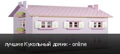 лучшие Кукольный домик - online