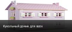 Кукольный домик для всех