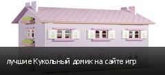 лучшие Кукольный домик на сайте игр