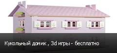 Кукольный домик , 3d игры - бесплатно