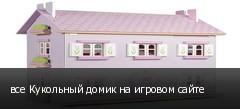 все Кукольный домик на игровом сайте