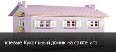 клевые Кукольный домик на сайте игр