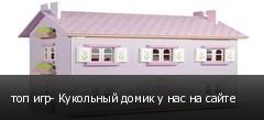 топ игр- Кукольный домик у нас на сайте