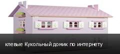 клевые Кукольный домик по интернету