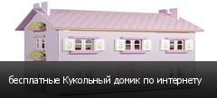бесплатные Кукольный домик по интернету