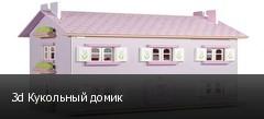 3d Кукольный домик