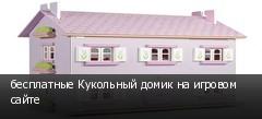 бесплатные Кукольный домик на игровом сайте