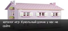 каталог игр- Кукольный домик у нас на сайте